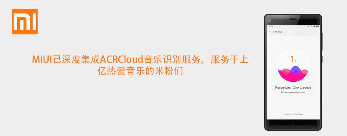 MIUI整合歌曲识别解决方案ACRCloud