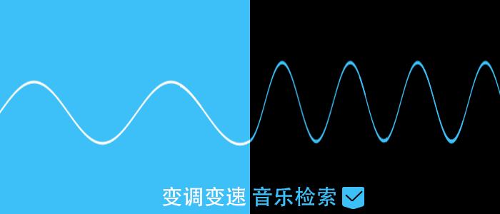 音乐识别服务已支持识别变调变速歌曲