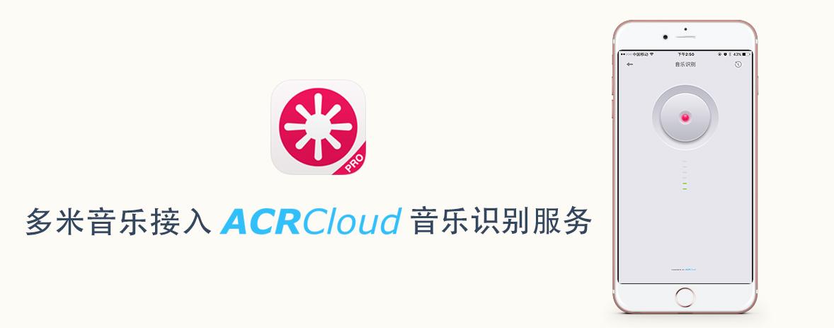多米音乐全面接入ACRCloud音乐识别服务