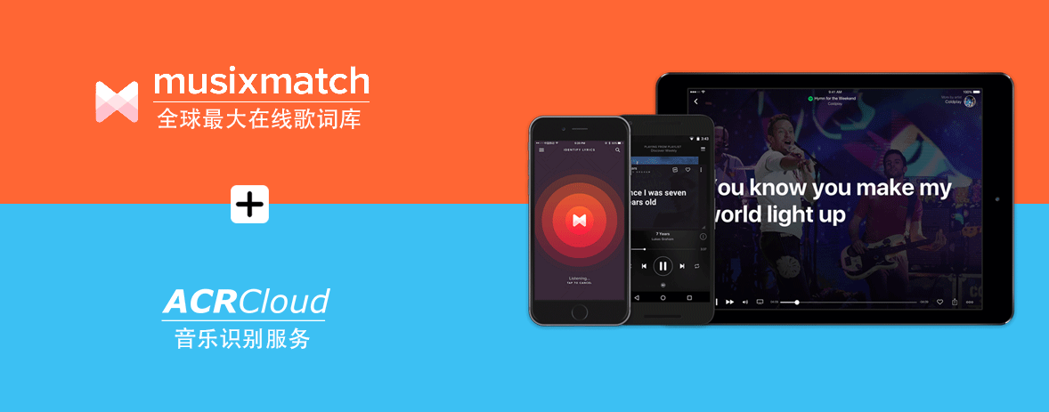 ACRCloud携手全球最大歌词应用Musixmatch