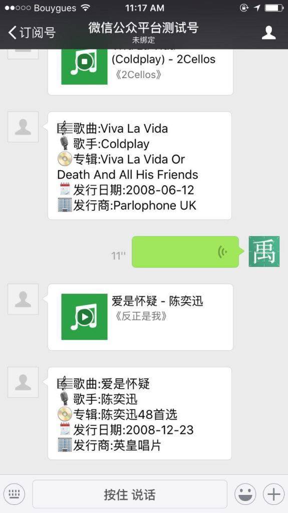 WeChat-music-bot