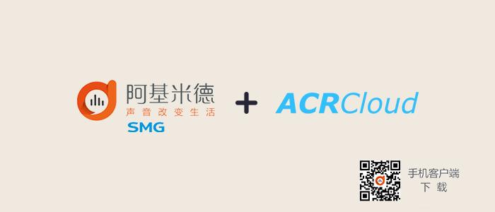 阿基米德FM上线ACRCloud电台音乐监控服务