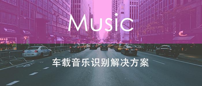 车载音乐识别,其实并不陌生