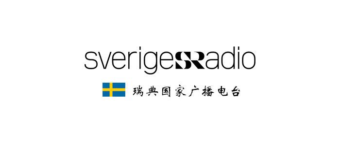 瑞典广播电台Sveriges Radio整合ACRCloud电台音乐监控数据优化歌曲信息准确度